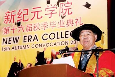 叶新田出席新纪元学院第16届(秋季)毕业典礼后发表简短演说。