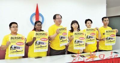 槟行动党提供免费巴士去吉隆坡净选盟4.0挺集会,明给群众报名共乘,申请截止日期8月26天。参加发布会者左起为王宇航、卡斯杜丽、黄伟益、林慧英、林婷以及陈劲达。