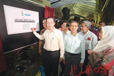 槟州首席部长林冠英主持完成提升的旧关仔角小贩中心开幕仪式。