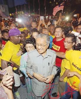 马哈迪伉俪現身在集会人潮,引起注目。