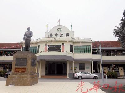 韩江中学开支庞大,长年亏损,明年将调整学费。