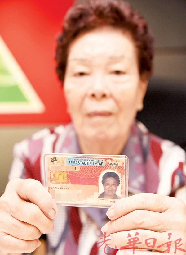 刘巧茶展示自己的红身份证。