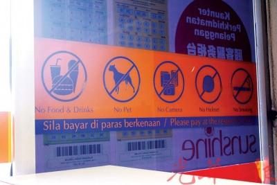 槟各大商场都贴着禁带宠物进入的贴纸。