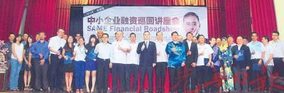 首相署马来西亚中小型企业拓展中心(SAME)中小型企业融资巡回讲座各联办与参与单位代表与嘉宾合影。
