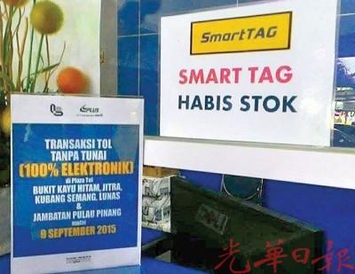 高巴三万销柜台贴起告示,借助Smart Tag交通器已售罄。