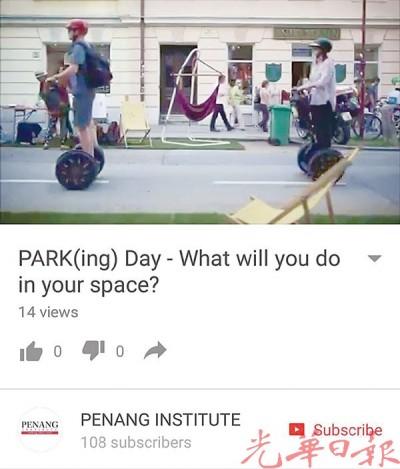 """槟城研究机构于月前在YouTube网站上上载了一个题为""""PARK(ing) Day - What will you do in your space?""""(公园日-您将在您的空间内做些什么?)的影片,以呼吁更多人踊跃参与此活动。"""