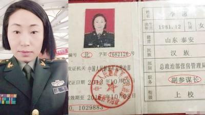 专家指出李惠假军官证错漏百出,惟安检懵然不知。