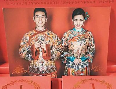 黄晓明与Angelababy的喜饼里来2人口过中式礼服的像。