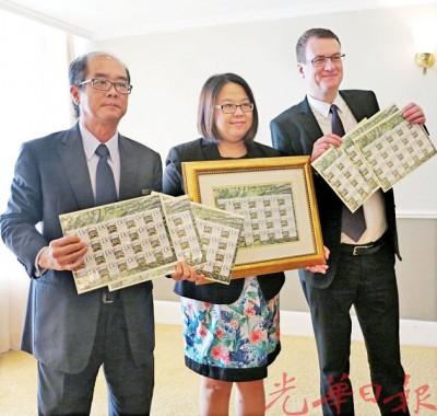 郑添荣(左起)、庄清秀以及麦克尔推介东家酒店130周年限量版邮票。