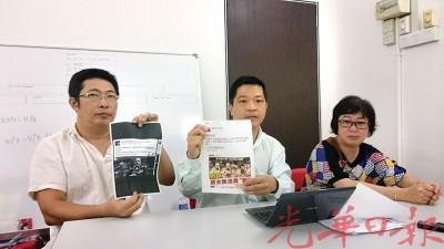 走党甘榜哥南支部副主席杨国泰(左起)、主持人赵德源和女儿组主席陈爱美要求网民出示证据说明两名丢钱羞辱执法人员的男士是该支部党员。