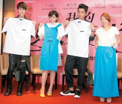 发行公司赠送大马中学校服,4人接过后直赞好时尚。