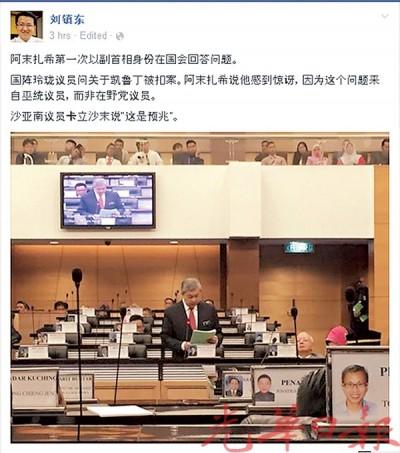 刘镇东脸书上载帖文说,卡立沙末以为国阵议员造成预兆已发。