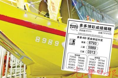 """10月18日""""多多博彩""""2奖,开出了二条路九皇爷皇船派出的989千字。"""