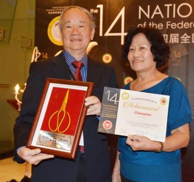 李富强(左)与其太太何秀梅分享获奖喜悦。