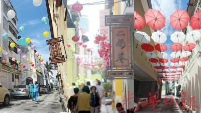 """(左起)寂寂无名的""""大奶巷""""最近已挂上中文路牌。充满历史忋忆的""""二奶巷"""",只是一条狭窄的巷子。""""三奶巷""""因餐饮店以红伞高挂打造夺目的伞阵开始引人注目。"""