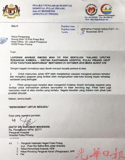 苏古马医生于本月3日致函向本报道歉。