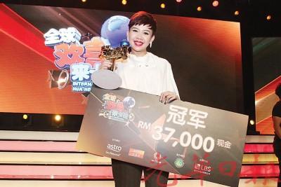 来自吉打的蔡汶妡,力压来自台湾的吳瑞峰、印尼的林根阵以及东马的魏福全、何嘉欣,成为《全球欢喜来卡拉2015》冠军。