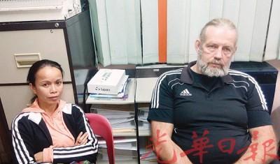 周五上午在马泰边境黑木山移民局检查站被扣留的纽西兰男子及来自砂拉越的妻子。