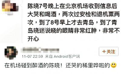 微博上也有网友证实在机场遇到醉酒的陈晓,陈晓还哭得唏哩哗啦的。
