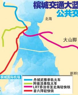 槟城交通大蓝图。