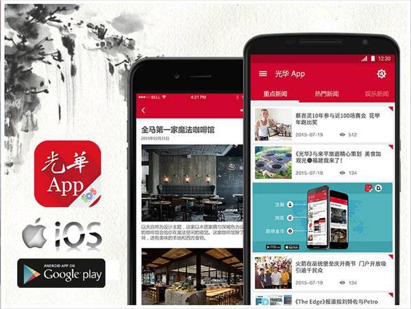 光华日报已推出【光华App】正式版(Android与iOS)!