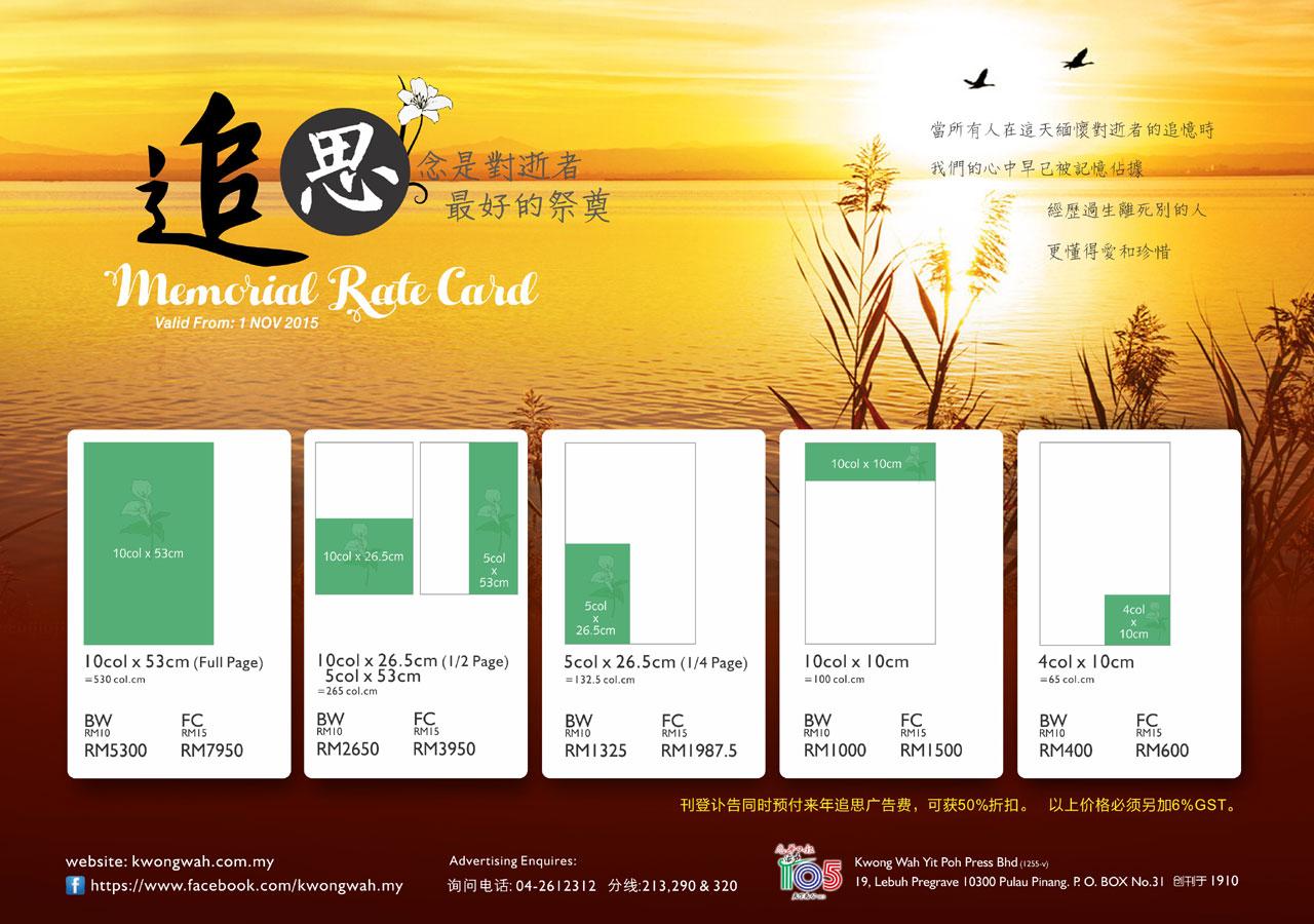memorial-ratecard-1