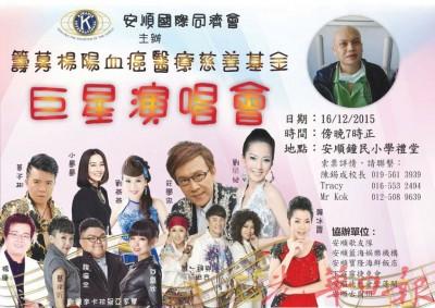 """""""筹募杨阳血癌医疗慈善基金""""演唱会,获得13名歌星艺人参与演出。"""