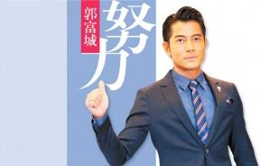 比起得到电影上的奖项,郭富城觉得,制作有力量的电影,让香港电影继续传承下去更为重要。