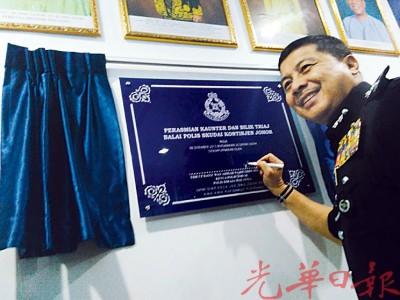 旺阿末为士古来警察局特别报案室主持开幕。
