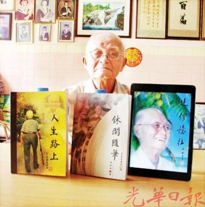 林廷佾推出的3依书,首先按照是《朝佾忆往》,先后2依是《休闲随笔》,时的一样按照是《人生旅途》。