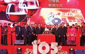 林绪通、骆南辉、温子开、李兴前率领本报各部门主管切蛋糕庆祝105周年庆,气势如虹。