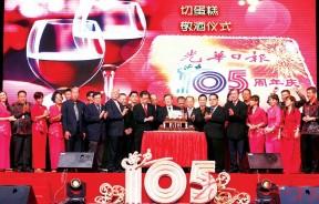 林绪通、邱继贰、骆南辉、温子开及李兴前等人,率领本报各部门主管共切精心设计的105周年庆蛋糕。