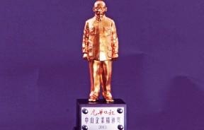 《中山企业精神奖》