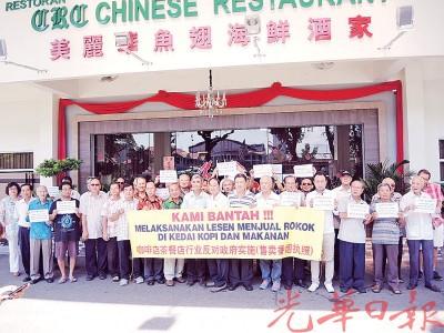 北马七个咖啡茶商公会反对政府实施售卖香烟需要执照措施。