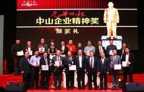 18个获得《光华日报》2015年中山企业精神奖的著名企业集团大合照。