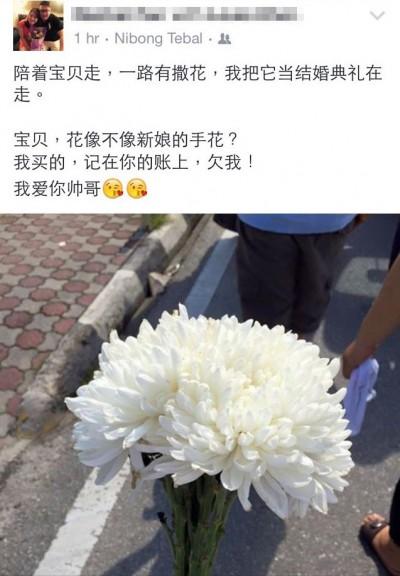 """许宗铭女友阿芬在面书写道""""陪着宝贝走,一路有撤花,我把它结婚典礼在走""""。"""