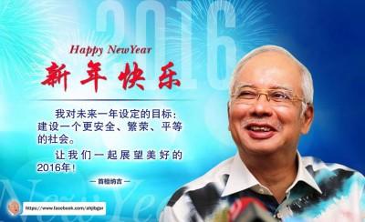 """纳吉在中文脸书专页""""阿Jib哥""""发表新年献词。"""