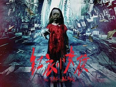 由RAM Entertainment引进发行的台湾电影《红衣小女孩》改编自1998年轰动全台的真实灵异事件,即将在1月21日全马恐怖上映。