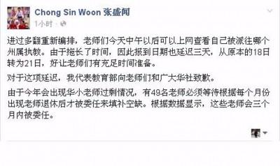 教育部副部长张盛闻披露,华小新老师报到日期再延迟3天,从原本的18日延迟至21日。