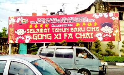加放华文字之市议会恭贺华人春节横幅。