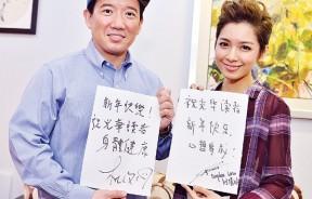 杜汶泽与刘倩妏向本报读者拜年。