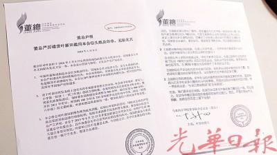 董总周六发布的文告(左),与叶新田周五的文告(右)信头、印章都一样,不同的是,董总的文告有列明编号(圈处)。
