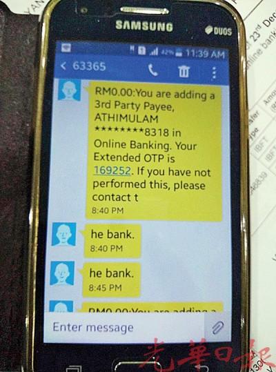 """来自银行的通知短信,指他曾加入""""第三收款人"""",名字是他没错,但是银行号码最后四个号码却不是属于他的,怀疑是银行方面出现了错误。"""