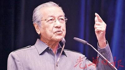 马哈迪:声名狼藉。