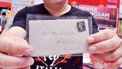 世界首枚邮票,据说最高价值可上达千万令吉。