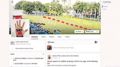 """""""饶了这片土地,拯救我们的未来""""脸书专页按赞人数不断增加。"""