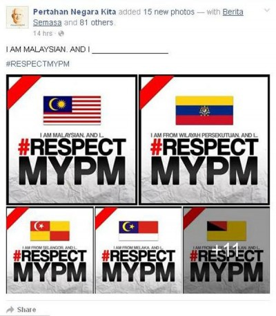 该专页呼吁支持者在脸书上分享支持首相的旗帜海报。