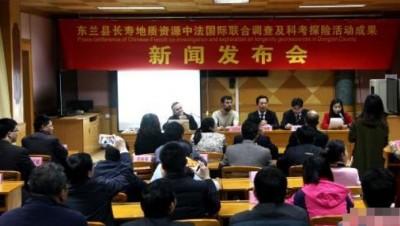 中法专家举行新闻发布会,公布科考探险成果。