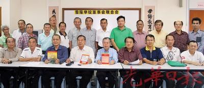 叶新田(左4)呼吁爱护华教人士积极出席汇报会。左起为刘庆祺、符昌和、吴治平、邹寿汉、刘水钦、陈国光、苏祖池及陈纹达。