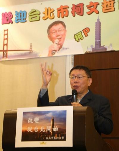 台北市长柯文哲与旧金山台湾侨胞餐叙,并发表演说。(中央社照片)
